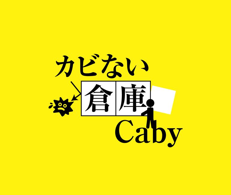 カビない倉庫 Caby