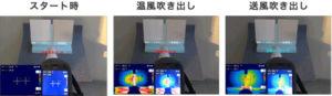 ヘアドライヤーを使用してエアコンの冷暖房効果を予測する