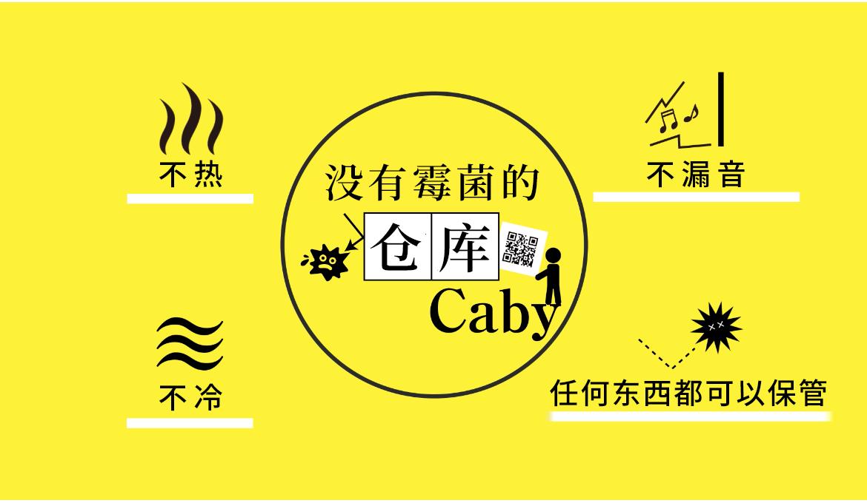 没有霉菌的仓库Caby