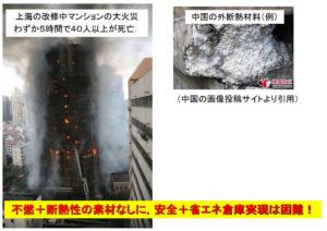 上海の改修中マンションの大火災わずか6時間で40人以上が死亡 中国の外断熱材料(例)不燃+断熱性䛾素材なしに、安全+省エネ倉庫実現は困難!