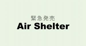 緊急発売Air Shelter